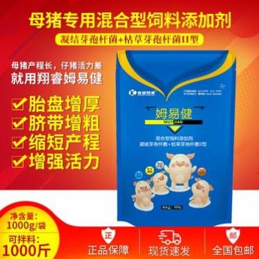 姆易健_母猪专用混合型饲料添加剂_提高母猪年生产力